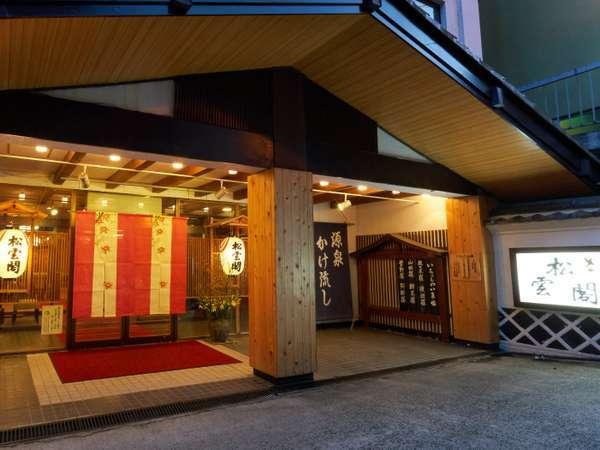 おもてなしの宿旅館松雲閣の外観