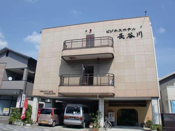 ビジネスホテル長谷川の外観
