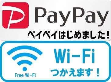 PayPayはじめました!Wi-Fiつかえます!
