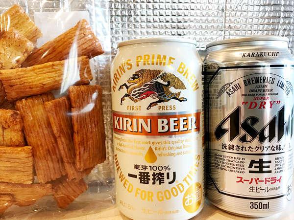【お疲れ様プラン】缶ビール350ml(選べるおつまみ付)★素泊まり★