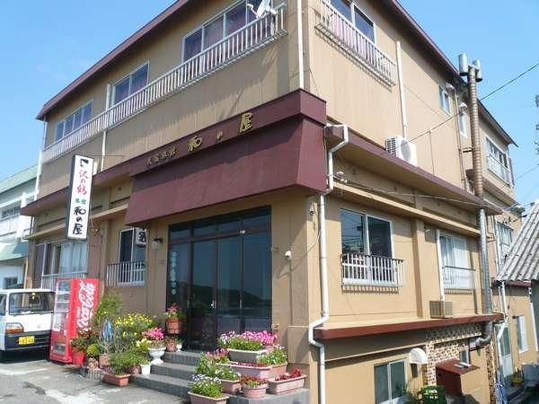 民宿旅館 和の屋の外観