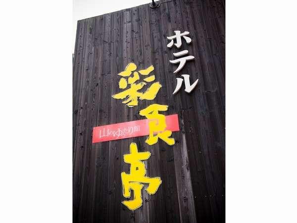 食の宿 ホテル彩食亭