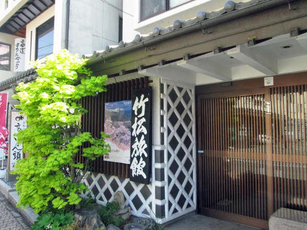 高遠温泉 竹松旅館の外観