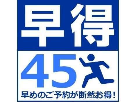 【45日前まで予約可能】早割りプラン【早得45】素泊まり