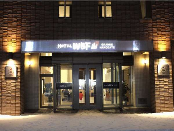 ホテルWBFグランデ函館(旧 函館グランドホテル)