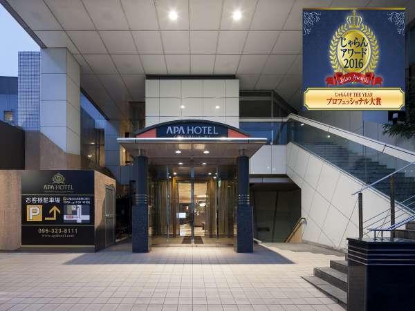 アパホテル<熊本交通センター南>の外観