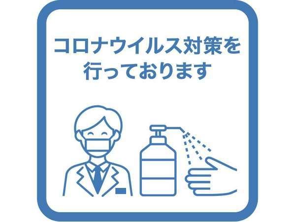 スタッフのマスク着用、消毒の設置等行っております。