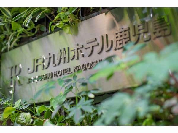 【素泊】西郷どん大河ドラマ館チケット付プラン