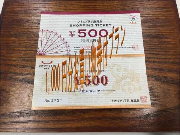 【素泊】1,000円分お買い物券付プラン