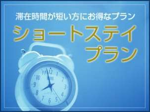 11.【直前割】 ショートステイプラン 20:00IN ~ 12:00OUT  <素泊まり>