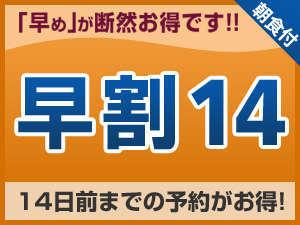 【早期割 14days】 ~14日前までのご予約がお得!~ <朝食付>