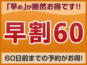 【早期割 60days】 ~60日前までのご予約がお得!~ <素泊まり>