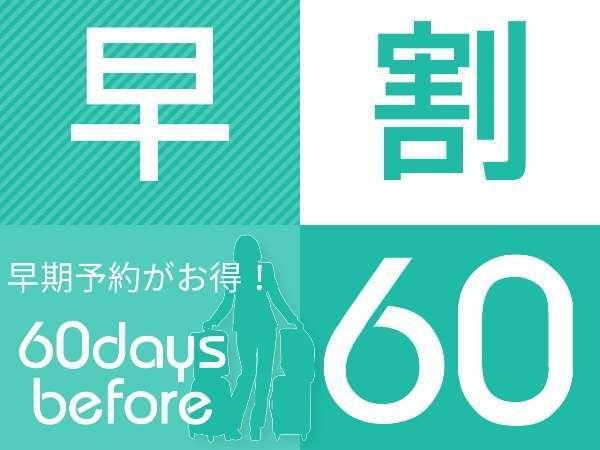 【早割60】☆素泊り☆早めのご予定でお得にご宿泊!60日前までのご予約で200円OFF素泊りプラン♪