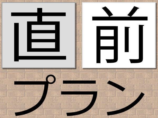 ◆【直前割】相生駅徒歩1分でアクセス便利!朝食は地元でも人気のレストランで♪【朝食付】