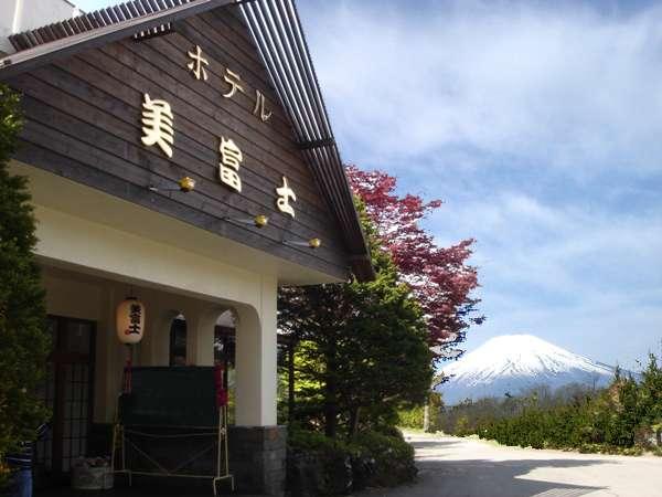 ホテル美富士の外観