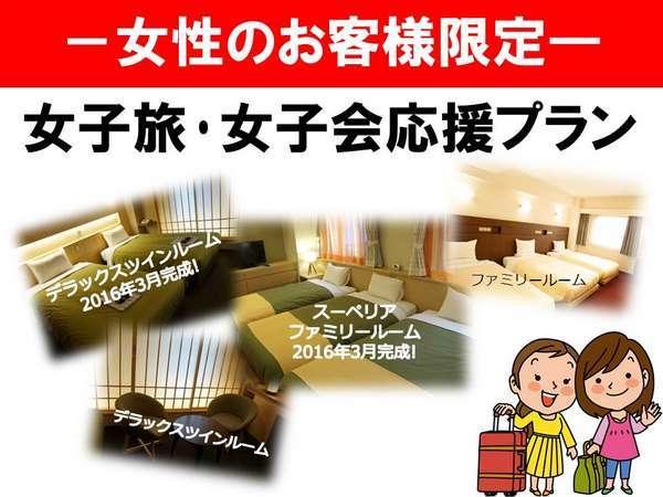 【女性限定】仲良し女子旅・女子会応援プラン(^^)チェックアウト12時無料<素泊まり>