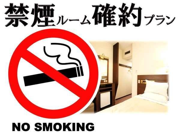 【禁煙確約】タバコの臭いなしで快適STAY~☆<素泊まり>