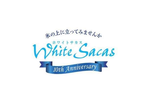 White Sacasスケートプラン★滑走料+貸靴チケット付