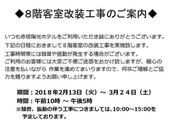 【赤坂陽光ホテル】