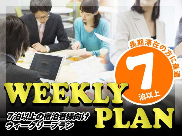 WEEKLYマンションより快適なWEEKLYプラン(7泊以上)