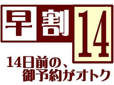 【早割14で得っ!】宿泊の2週間前までのご予約でチョビッとお得に♪通常料金の200円OFF(^^)v