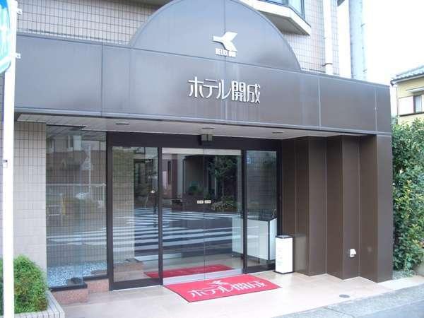 ホテル開成