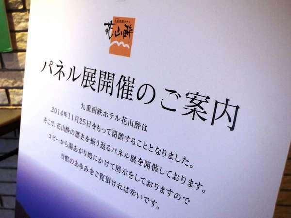 九重西鉄ホテル 花山酔