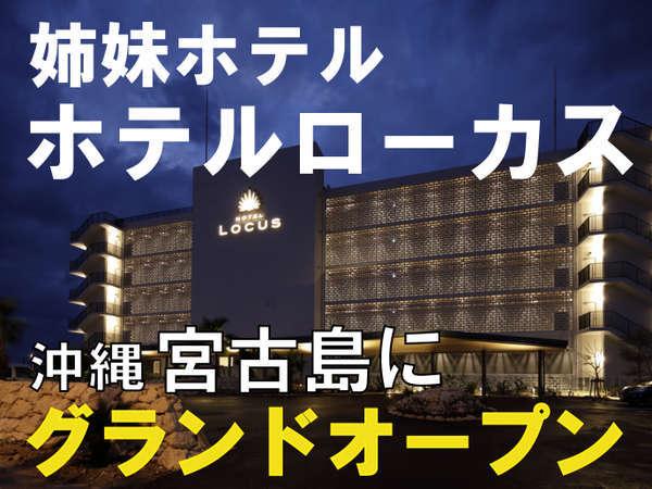 【期間限定】【ポイント10%】姉妹ホテル☆HOTEL LOCUS 宮古☆開業記念プラン(朝食付)