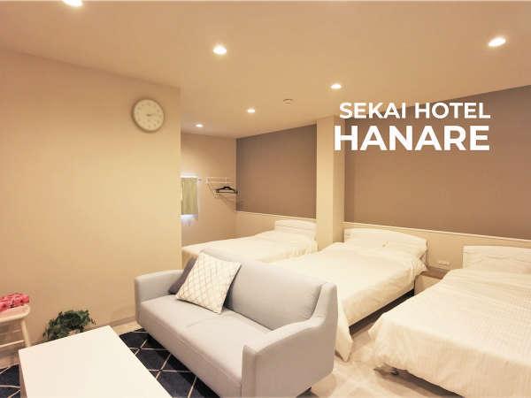 SEKAI HOTEL Hanare