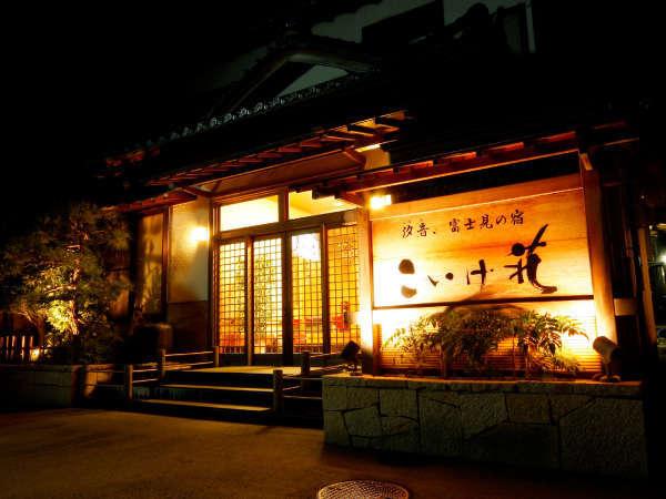 土肥温泉の民宿 汐音・富士見の宿 こいけ荘の外観