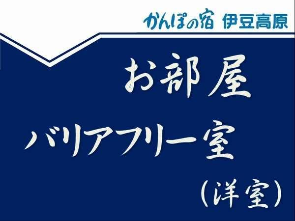 【お部屋】バリアフリー室