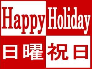 Happy Holiday【日曜・祝日】限定 !