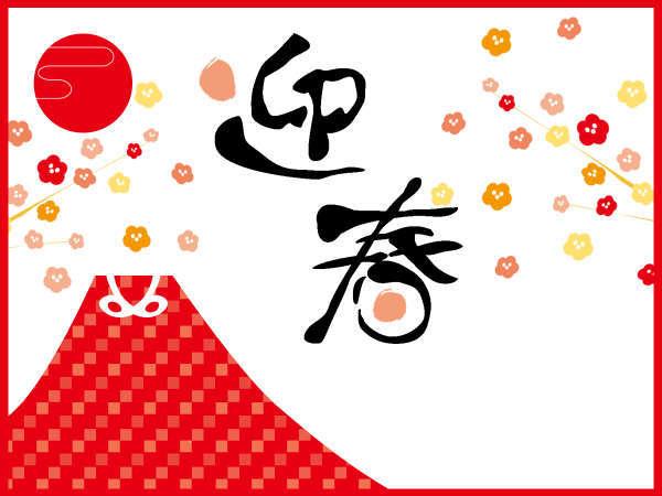 【初売り☆新春特選プライス2017】1月ご宿泊対象限定プラン開催中♪♪♪