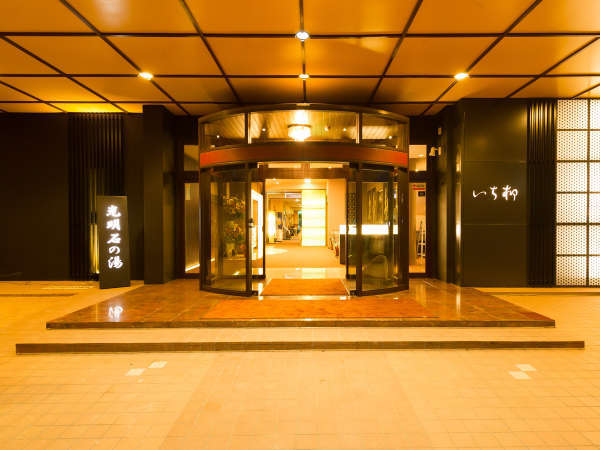 光明石の湯 いち柳ホテルの写真その1