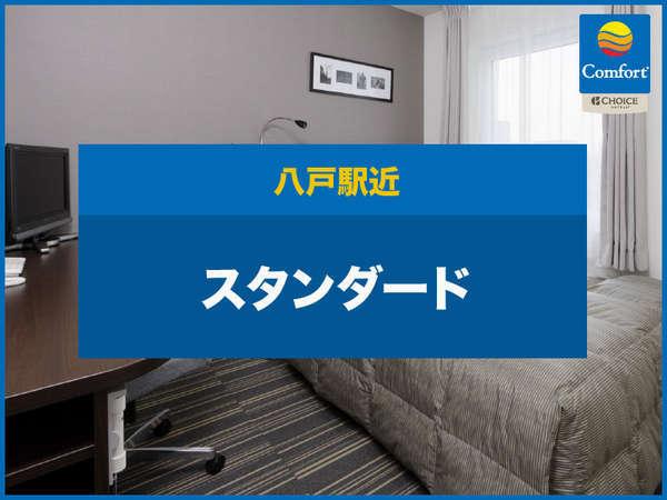 【スタンダードプラン】八戸駅から徒歩2分◆<朝食&コーヒー無料>