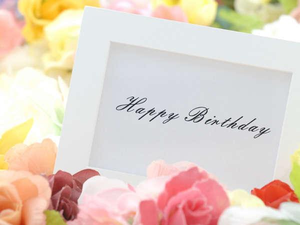 【Happy Birthday♪】お誕生月割引プラン(素泊り)