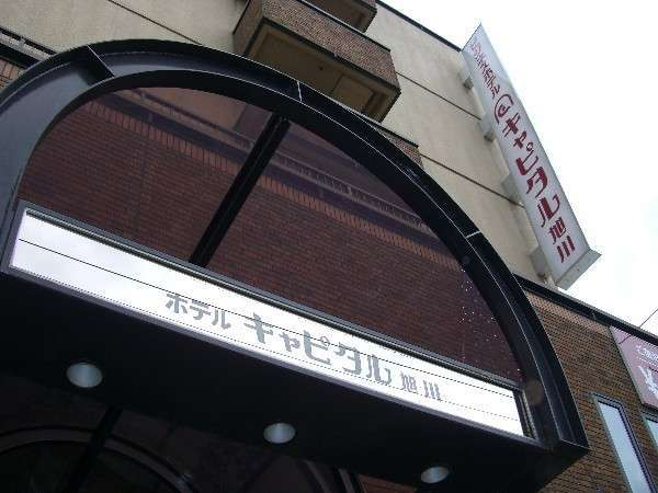 旭川キャピタルホテル