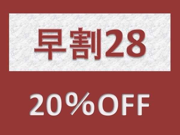 【早割】28日20%オフ【素泊まり】