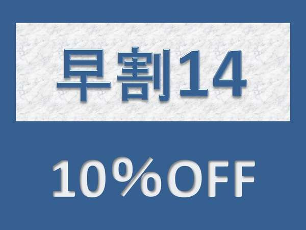 【早割】14日10%オフ【素泊まり】