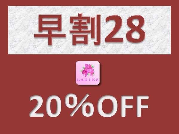 【早割】28日20%オフ・レディース【素泊まり】