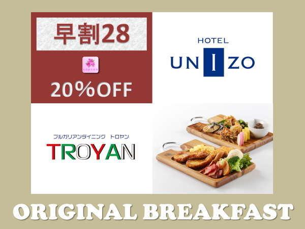 【早割】28日20%オフ・レディース【朝食付】