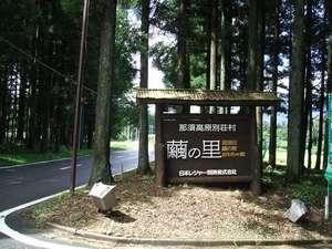 那須高原別荘村 繭の里の外観