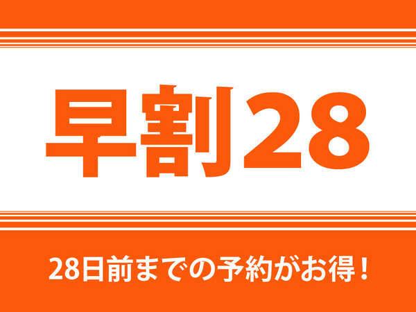 【早割28】 28日前までの予約がお得に!早期割引プラン/素泊まり