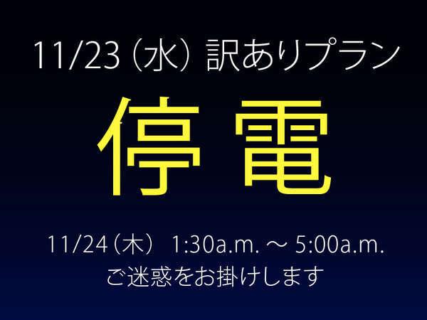 【訳あり】メンテナンスのため夜間停電★訳ありプラン/素泊り