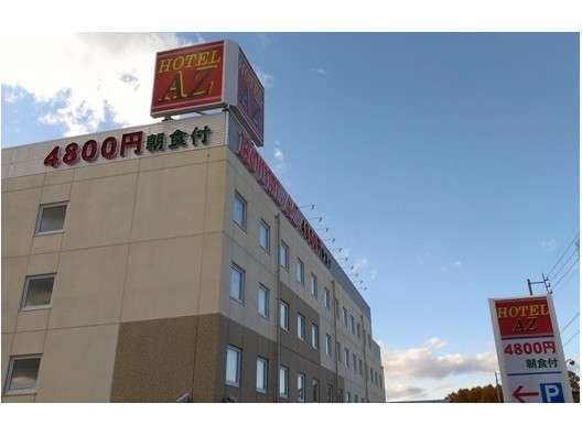 HOTEL AZ 長野佐久IC店