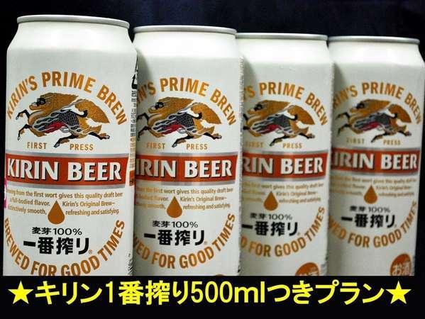 【ビール付】一年中美味しい!ビールで癒しの一杯を!<素泊まり> Wi-Fi完備
