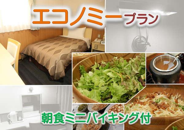朝食ミニバイキング付 ★エコノミープラン★