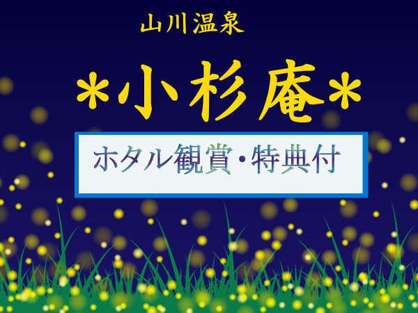 【旬】 山川温泉 『◆ホタル観賞◆平日限定』 通常の1080円OFF&地酒特典付【ゆめ華鶏会席】