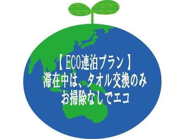 長期ステイおすすめ!【 ECO連泊プラン 】 清掃&備品交換なしでお得にステイ♪♪