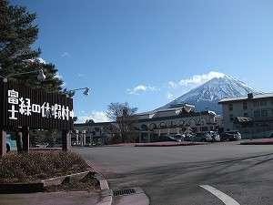 富士緑の休暇村